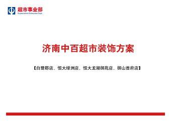 20190724济南中百超市装饰方案宣传画册