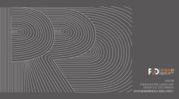 普瑞得宣传册2020.08 (景观  雕塑 景观软装)