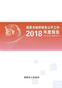 固原市2018年政府信息公开工作年度报告,电子期刊,在线报刊阅读发布
