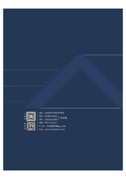 宣传资料-山东连环机械科技有限公司电子画册