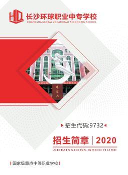 长沙环球职业中专学校招生简章 电子书制作软件