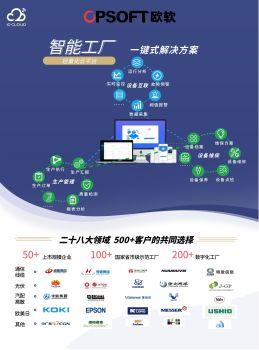 IDCloud-工业互联网宣传画册