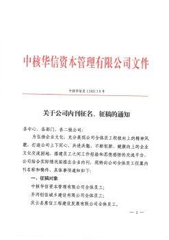 蓋章版-關于公司內刊征名、征稿的通知