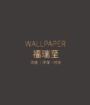 福瑞至壁纸-本素电子宣传册
