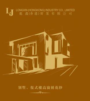 2021龍鑫(香港)實業有限公司電子畫冊 電子書制作軟件