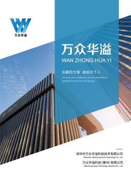 深圳市万众华溢科技技术有限公司电子画册