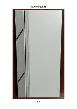 300X600铝扣板电子刊物