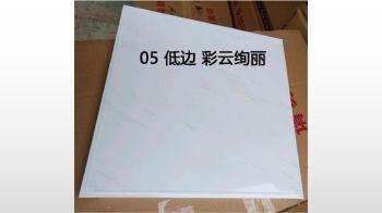 铝扣板300x300电子画册