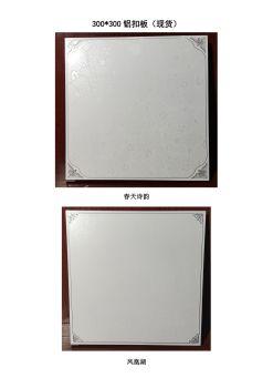 300*300铝扣板现货电子书