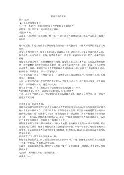 【剑叹】霸道王爷俏房客-converted电子书