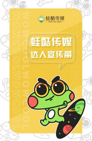 蛙酷達人宣傳冊
