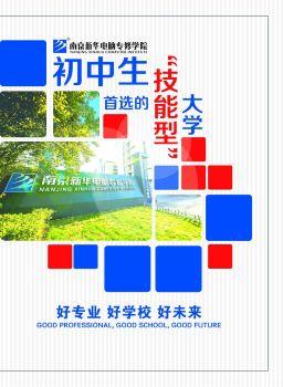 南京新华电脑专修学院电子简章电子宣传册