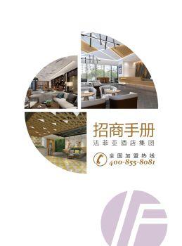 法菲亚酒店加盟宣传画册