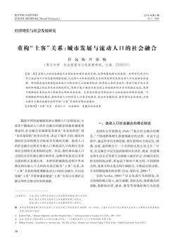 """重构""""土客关系"""":城市发展与流动人口的社会融合电子画册"""