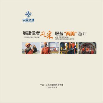 展工人风采 服务两美浙江OK电子杂志