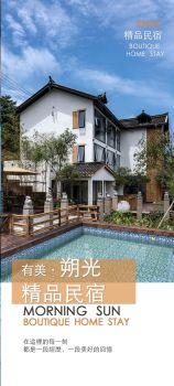 邛崃天台山有美·朔光精品民宿电子杂志
