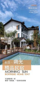 邛崃天台山有美·民宿精品酒店电子书
