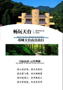 畅玩邛崃天台山旅游攻略电子杂志