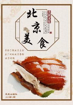 北京美食电子画册