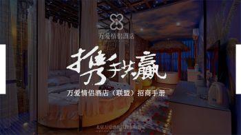 万爱情侣酒店(联盟)电子宣传册