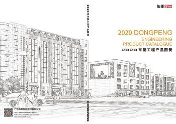 2020年新品图册(微信版)