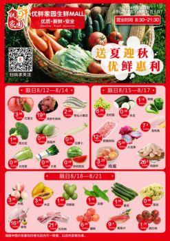 优鲜家园生鲜MALL  8.12——8.21电子刊物