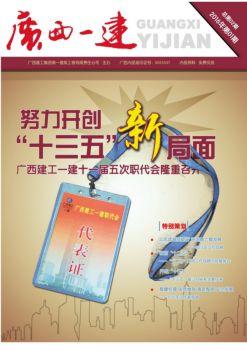 广西一建2016年第01期电子刊物