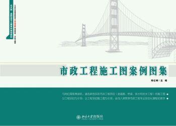 24824-市政工程施工圖案例圖集_復制