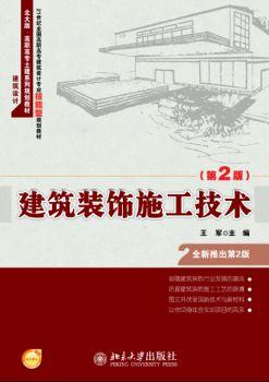 24482-建筑装饰施工技术(第2版)王军