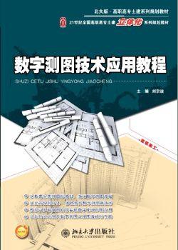 20334-數字測圖技術應用教程_復制