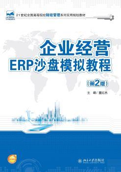 26163~企业经营ERP沙盘模拟教程(第2版)~董红杰