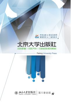 本科机械、汽车、材料类规划教材书目