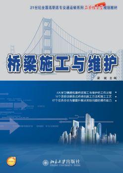 23834-橋梁施工與維護(僅供參考)_復制