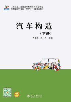 29170-汽車構造(下冊) 電子書制作軟件