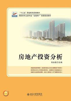 11-房地产投资分析