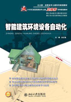 21090-智能建筑環境設備自動化_復制