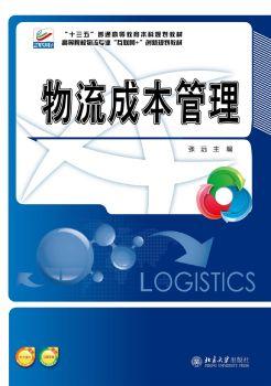 28606-物流成本管理 电子书制作软件