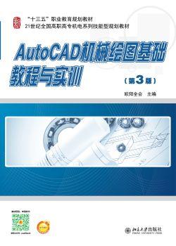 28261~AutoCAD機械繪圖基礎教程與實訓(第3版),FLASH/HTML5電子雜志閱讀發布