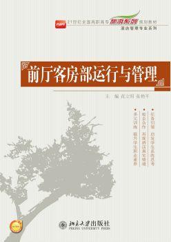 24441~前厅客房部运行与管理~花立明,张艳平宣传画册