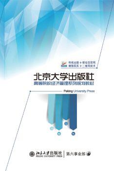 本科经管书目-北京大学出版社 电子书制作软件