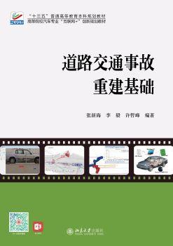 30413-道路交通事故重建基礎-張新海-樣張,數字畫冊,在線期刊閱讀發布