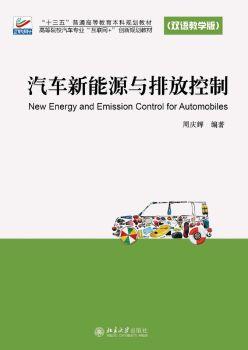 27589-汽车新能源与排放控制 电子书制作软件