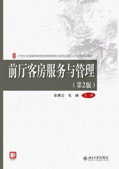 29710_前厅客房服务与管理(第2版)_张青云,毛峰电子杂志