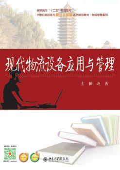 26355-现代物流设备应用与管理 李燕,数字画册,在线期刊阅读发布