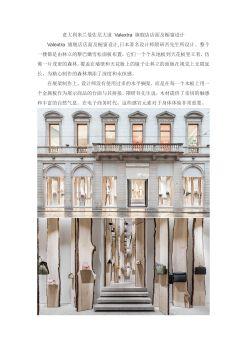 87页 意大利米兰曼佐尼大道 Valextra 旗舰店店面及橱窗设计电子画册