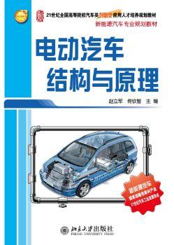 20820-电动汽车结构与原理 电子书制作软件