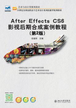 25752-After Effecs CS6 影视后期合成案例教程(第2版) 电子书制作软件