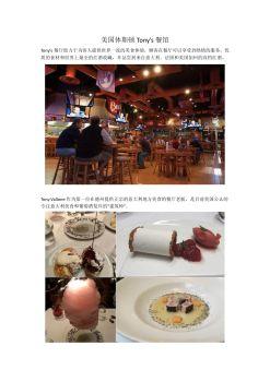 美国休斯顿Tony's餐馆宣传画册