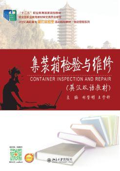26006~集装箱检验与维修(英汉双语教材)~林赞明,王学锋电子书