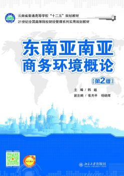 25823-东南亚南亚商务环境概论(第2版) 宣传画册